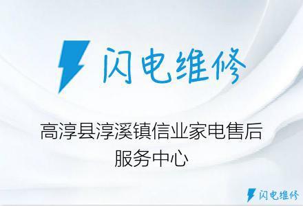 高淳县淳溪镇信业家电售后服务中心
