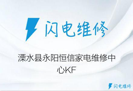 溧水县永阳恒信家电维修中心KF
