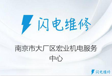 南京市大厂区宏业机电服务中心