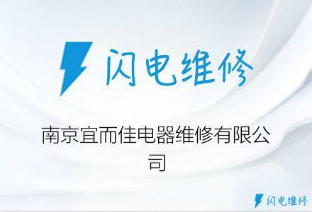 南京宜而佳电器维修有限公司