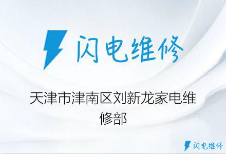 天津市津南区刘新龙家电维修部