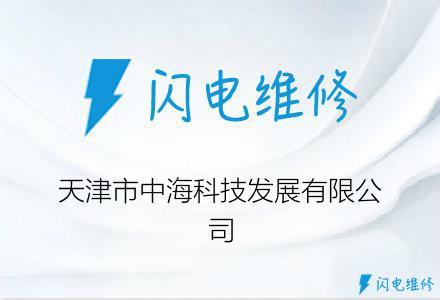 天津市中海科技发展有限公司