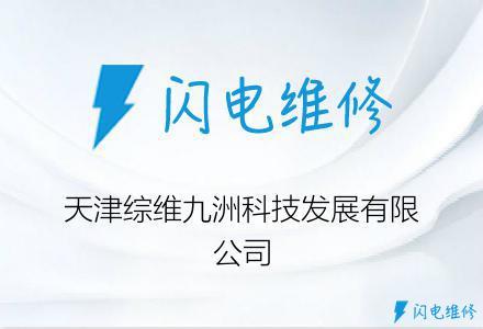 天津综维九洲科技发展有限公司