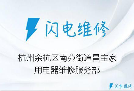 杭州余杭区南苑街道昌宝家用电器维修服务部