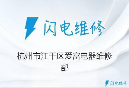 杭州市江干区爱富电器维修部
