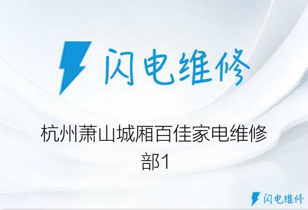 杭州萧山城厢百佳家电维修部1