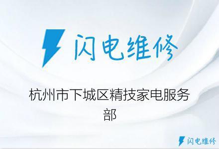 杭州市下城区精技家电服务部
