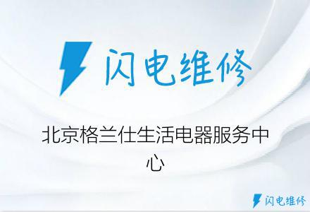 北京格兰仕生活电器服务中心