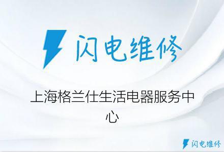 上海格兰仕生活电器服务中心