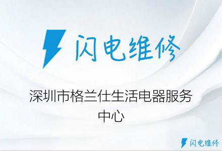 深圳市格兰仕生活电器服务中心