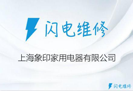 上海象印家用电器有限公司