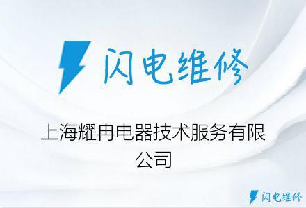 上海耀冉电器技术服务有限公司
