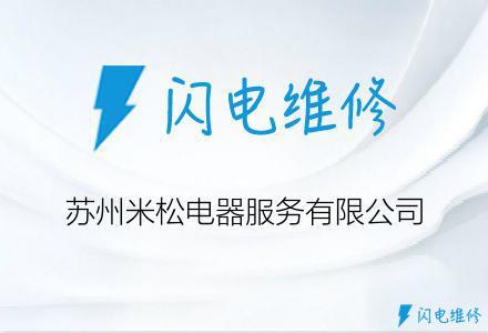 苏州米松电器服务有限公司