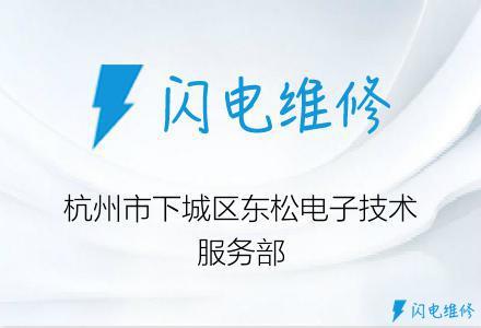 杭州市下城区东松电子技术服务部