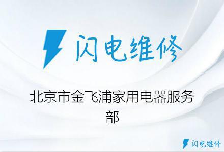 北京市金飞浦家用电器服务部