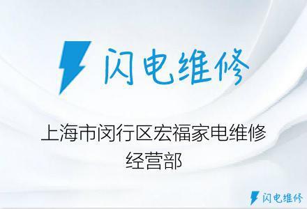 上海市闵行区宏福家电维修经营部