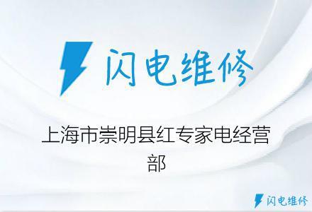 上海市崇明县红专家电经营部