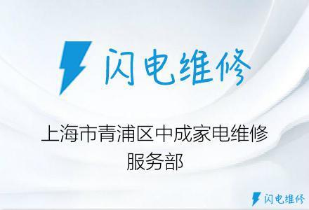 上海市青浦区中成家电维修服务部