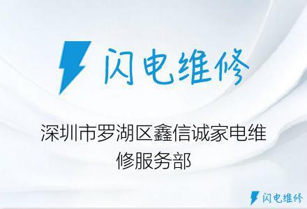 深圳市罗湖区鑫信诚家电维修服务部