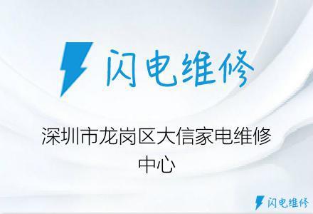 深圳市龙岗区大信家电维修中心