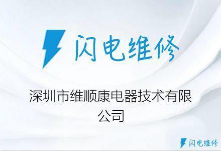 深圳市维顺康电器技术有限公司