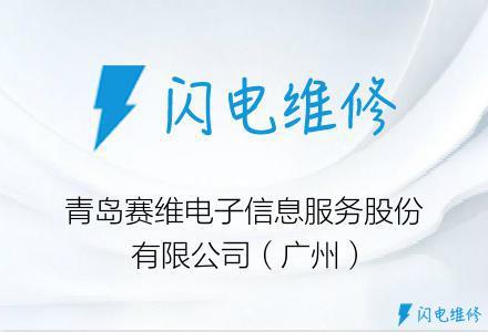 青岛赛维电子信息服务股份有限公司(广州)
