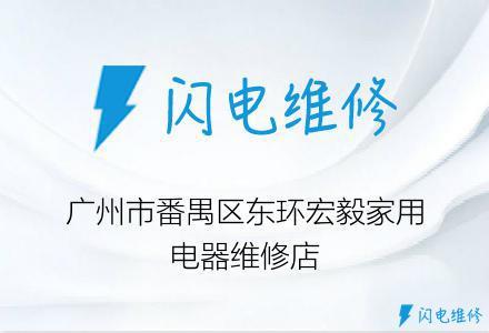 广州市番禺区东环宏毅家用电器维修店