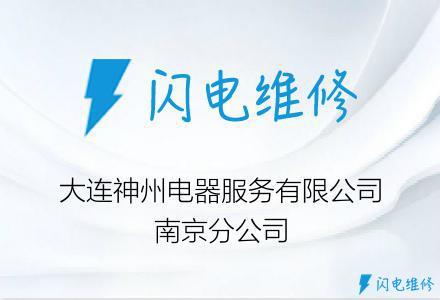 大连神州电器服务有限公司南京分公司
