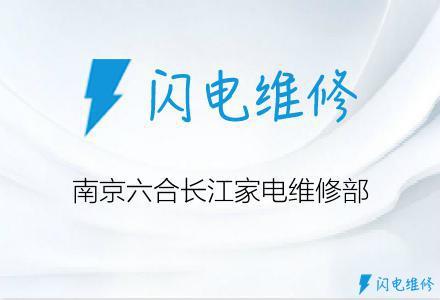 南京六合长江家电维修部