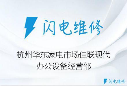杭州华东家电市场佳联现代办公设备经营部