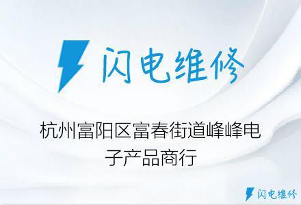 杭州富阳区富春街道峰峰电子产品商行