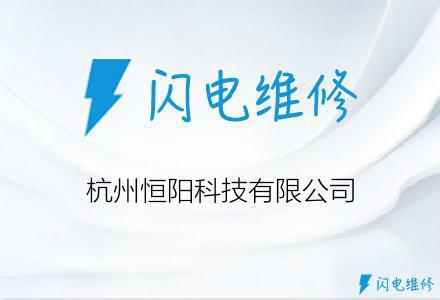 杭州恒阳科技有限公司