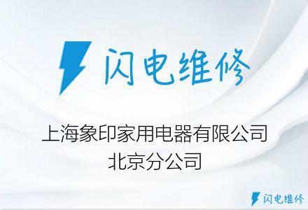 上海象印家用电器有限公司北京分公司