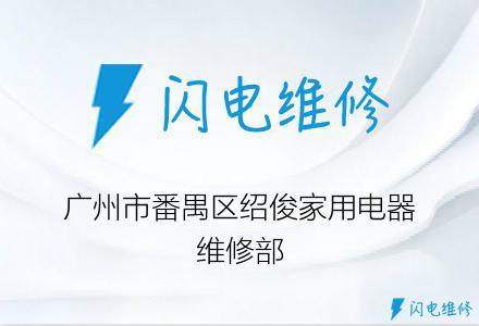 广州市番禺区绍俊家用电器维修部