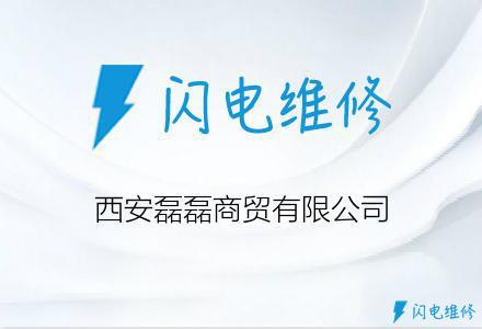 西安磊磊商贸有限公司