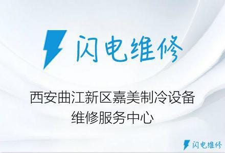 西安曲江新区嘉美制冷设备维修服务中心