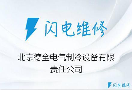 北京德全电气制冷设备有限责任公司