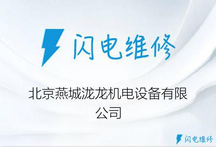 北京燕城泷龙机电设备有限公司
