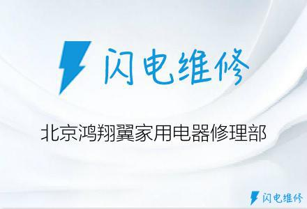 北京鸿翔翼家用电器修理部