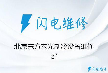 北京东方宏光制冷设备维修部