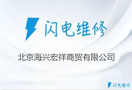 北京海兴宏祥商贸有限公司