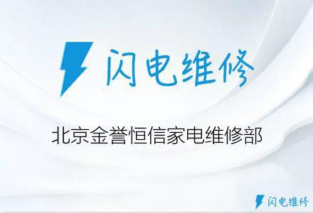 北京金誉恒信家电维修部