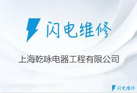 上海乾咏电器工程有限公司