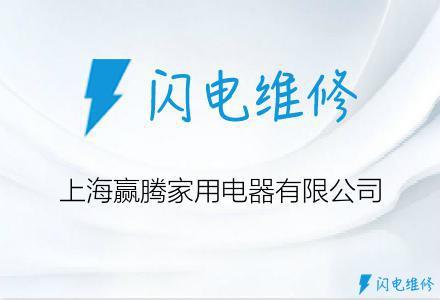 上海赢腾家用电器有限公司
