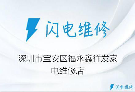 深圳市宝安区福永鑫祥发家电维修店