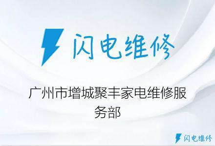 广州市增城聚丰家电维修服务部