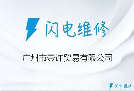 广州市壹许贸易有限公司