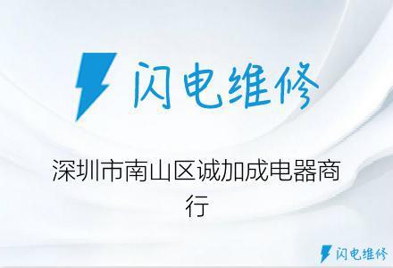 深圳市南山区诚加成电器商行