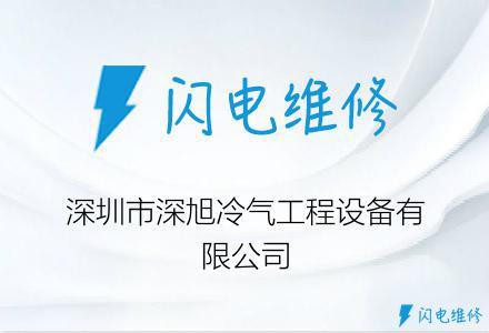 深圳市深旭冷气工程设备有限公司