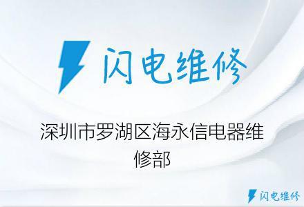 深圳市罗湖区海永信电器维修部